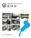 滋賀県青少年赤十字のあゆみ