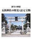 五箇神社の歴史(誌)と宝物
