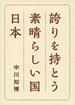 誇りを持とう素晴らしい日本