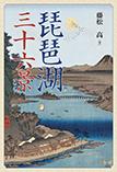 琵琶湖三十六景